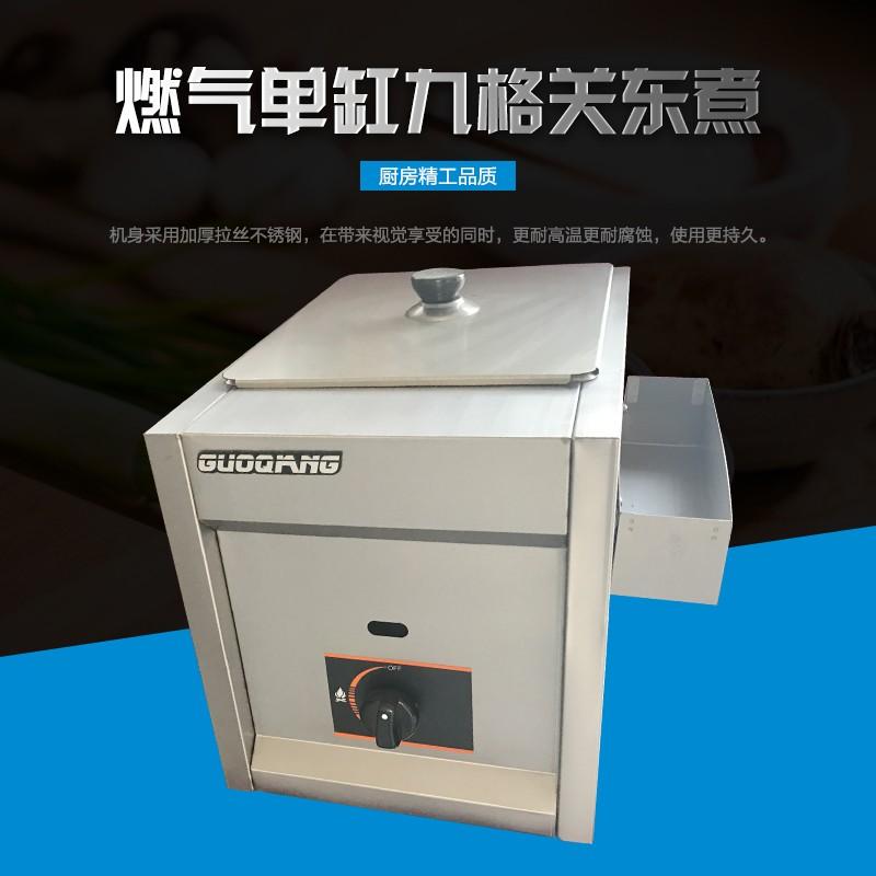 国强西厨 加厚拉丝不锈钢机身耐高温耐腐蚀燃气单缸九格关东煮