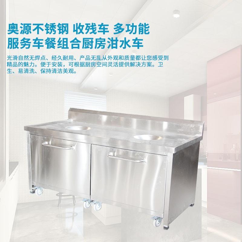 奥源不锈钢 收残车 多功能 服务车餐组合厨房泔水车